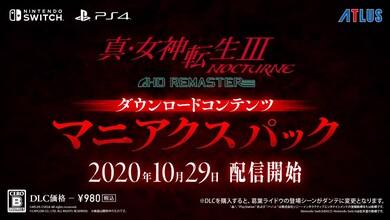 Photo of Shin Megami Tensei 3 traerá de vuelta a Dante, como un DLC