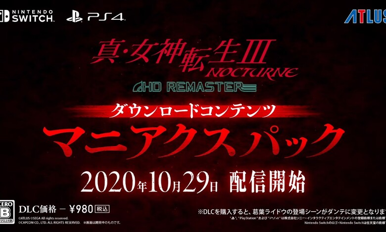 Shin Megami Tensei 3 HD Remaster